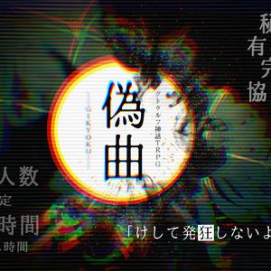 【クトゥルフ神話TRPGシナリオ】偽曲