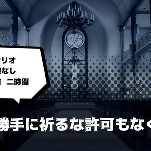 【クトゥルフ神話TRPG】CHOICE BOX