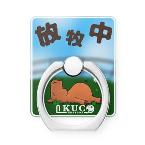 −KUC− 放牧中スマホリング