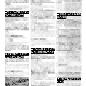 【同人誌冊子】 ◆古の稀人伝を振り返る 女神転生 ~三十年誌~ B5サイズ118頁 レトロゲーム考察系同人誌