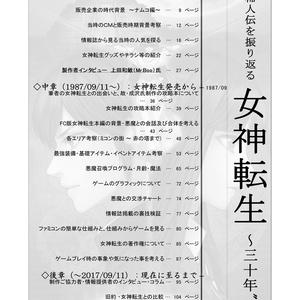 【同人誌冊子+電子書籍】◆古の稀人伝を振り返る 女神転生 ~三十年誌~ レトロゲーム考察系同人誌