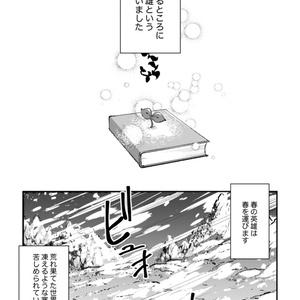 春の英雄譚①