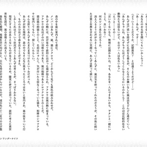 【Knightsあん】アンズ イン ワンダーナイツ