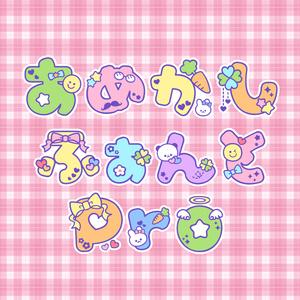 Nontynetオリジナル「かわいい」フォント 4書体セット