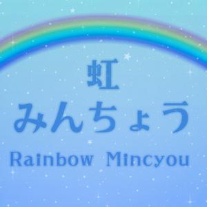 虹みんちょう