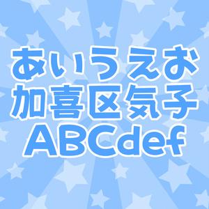 おてんばゴシック 漢字にも対応したポップでかわいいフォント