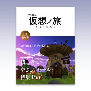 VRChat旅行雑誌『仮想ノ旅』創刊号