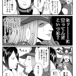 【FGO】イイキミ