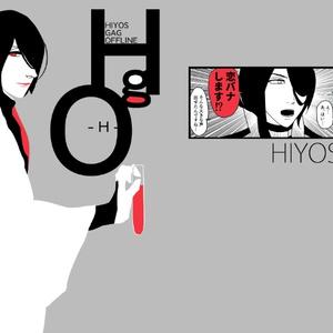 【FGO】Hgo ‐H‐