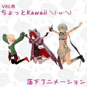 VRC用ちょっとかわいい落下アニメーション
