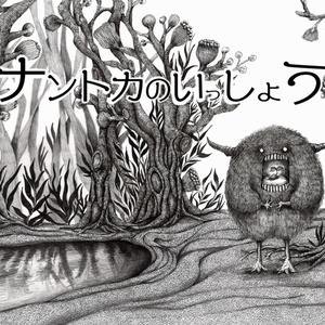 絵本【 ナントカのいっしょう 】