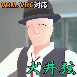 [無料]3Dモデル「犬井弦」ローポリモデルVRC,VRM対応