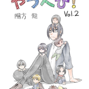やつへび! vol.2
