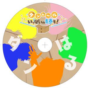 【DL版】ダンボールいっぱいの青春を!