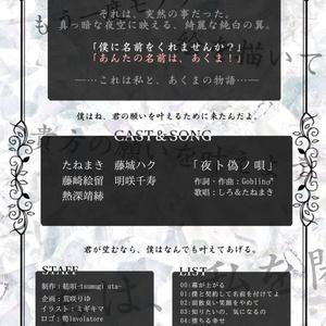 【DL版】純真モノクローム