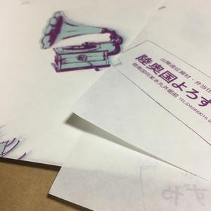 """""""よろずや""""の包装紙 (B2サイズ)"""