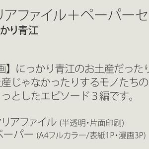 クリアファイルとペーパーセット -にっかり青江-