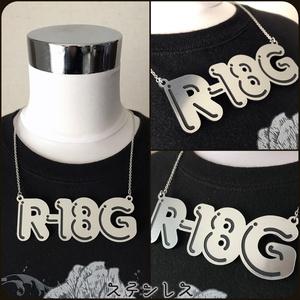 [在庫限り]R-18Gロゴネックレス