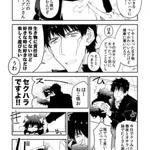 にゃんコマcollection!