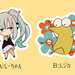 しーちゃん&ムジカアクキー
