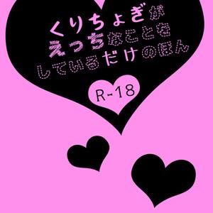 【12/8閃華新刊】くりちょぎがえっちなことをしているだけのほん