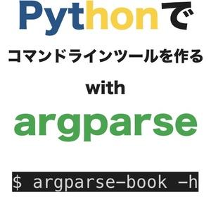 Pythonでコマンドラインツールを作る with argparse