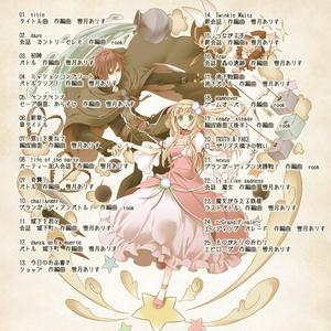 罠の騎士 銀閃の姫 オリジナルサウンドトラック