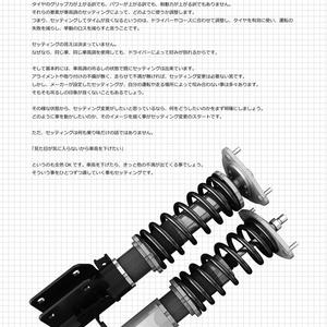 車高調セッティング読本(コピー本版)