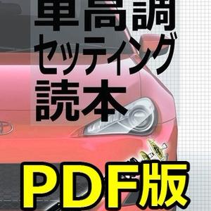 車高調セッティング読本(PDF版)