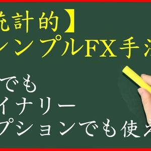 【統計的シンプルFX手法】fxs-1