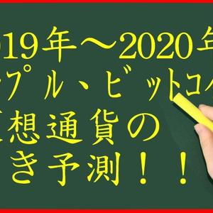 2019年〜2020年( リップル、ビットコイン) 仮想通貨の 動き予測!!