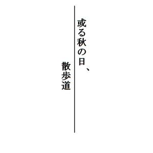 鏡花鶴月参 無配小説