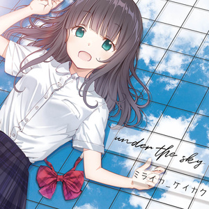 【CD+データ版】under the sky【2018春M3】