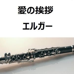 【クラリネット楽譜】愛の挨拶(エルガー)(クラリネット・ピアノ伴奏)