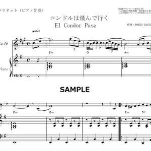 【クラリネット楽譜】コンドルは飛んで行く(El Condor Pasa)(クラリネット・ピアノ伴奏)