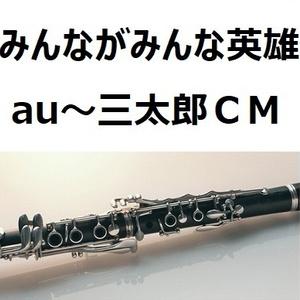 【クラリネット楽譜】みんながみんな英雄(AI)au~三太郎CMソング(クラリネット・ピアノ伴奏)オクラホマミキサー