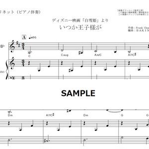【クラリネット楽譜】いつか王子様が「白雪姫」(クラリネット・ピアノ伴奏)
