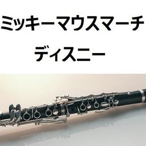 【クラリネット楽譜】ミッキーマウスマーチ「MICKEY MOUSE MARCH」「ディスニー」(クラリネット・ピアノ伴奏)