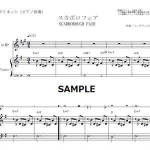 【クラリネット楽譜】スカボロフェア(SCARBOROUGH FAIR)サイモン&ガーファンクル(クラリネット・ピアノ伴奏)