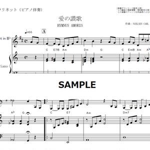 【クラリネット楽譜】愛の賛歌(HYMNUS AMORIS)越路吹雪(クラリネット・ピアノ伴奏)