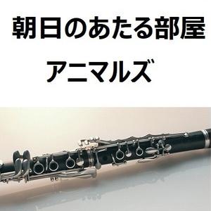 【クラリネット楽譜】朝日のあたる部屋(アニマルズ)クラリネット・ピアノ伴奏)