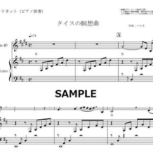 【クラリネット楽譜】タイスの瞑想曲(マスネ)クラリネット・ピアノ伴奏)[Meditation de Thais / massenet]