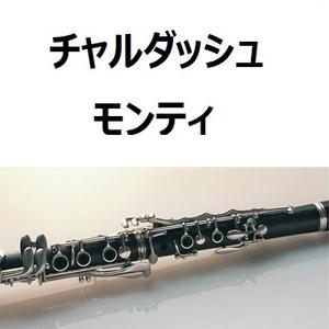 【クラリネット楽譜】チャルダッシュ(モンティ)(クラリネット・ピアノ伴奏)