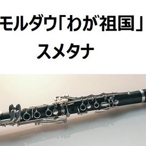 【クラリネット楽譜】モルダウ「わが祖国」より(スメタナ)(クラリネット・ピアノ伴奏)