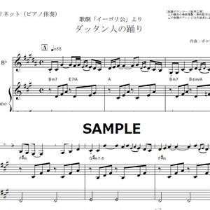 【クラリネット楽譜】ダッタン人の踊り~「イーゴリ公」(ボロディン)(クラリネット・ピアノ伴奏)