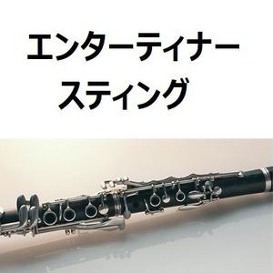 【クラリネット楽譜】エンターティナー「スティング」(クラリネット・ピアノ伴奏)