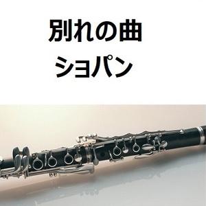 【クラリネット楽譜】別れの曲(ショパン)(クラリネット・ピアノ伴奏)