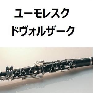 【クラリネット楽譜】ユーモレスク(ドヴォルザーク)(クラリネット・ピアノ伴奏)