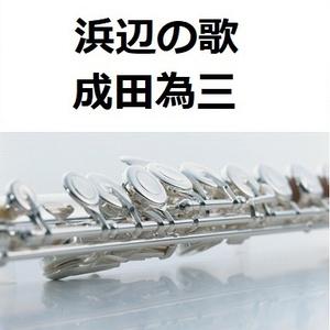【フルート楽譜】浜辺の歌(成田為三)(フルートピアノ伴奏)