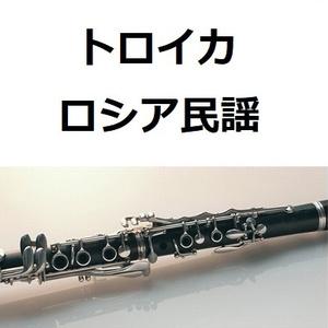 【クラリネット楽譜】トロイカ(ロシア民謡)(クラリネット・ピアノ伴奏)